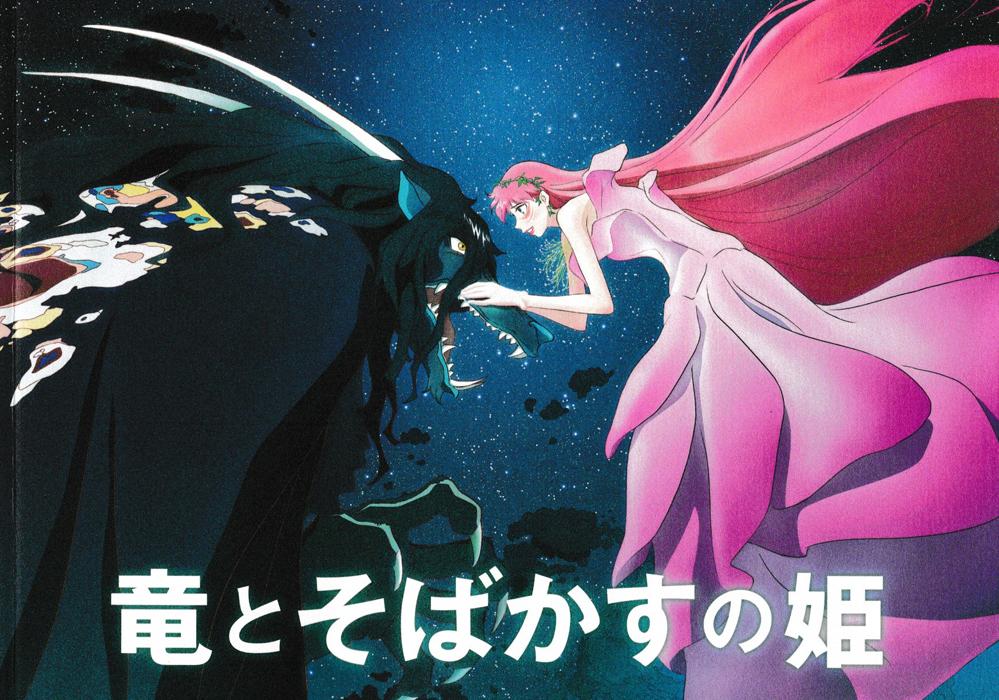 「竜とそばかすの姫」パンフレット